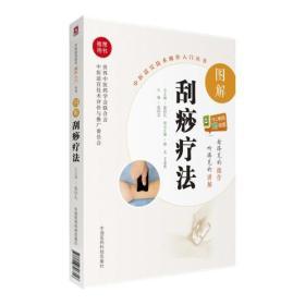 图解刮痧疗法(中医适宜技术操作入门丛书)