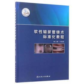 软性输尿管镜术标准化教程(配盘)