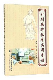 针刺麻醉临床实用手册