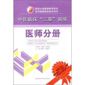 """中医临床""""三基""""训练:医师分册"""