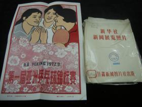 整套好品照片;72年新闻照片《第一届亚洲乒乓竞标赛》25张套全