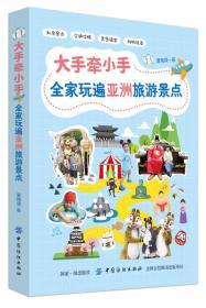 (旅游指南)大手牵小手全家玩遍亚洲旅游景点(全彩插图版)