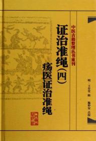 中医古籍整理丛书重刊——证治准绳(四)  疡医证治准绳