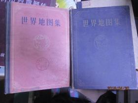 世界地图集【甲种本1958年.乙种本1960年】2本盒售.