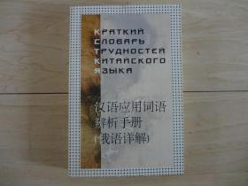 汉语应用词语辨析手册(俄语详解)