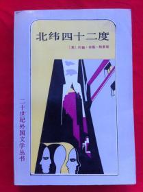 北纬四十二度 一九一九年 赚大钱 二十世纪外国文学丛书