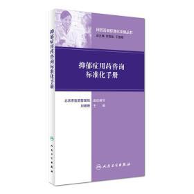 用药咨询标准化手册丛书:抑郁症用药咨询标准化手册