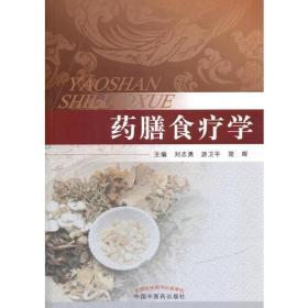 药膳食疗学 刘志勇 中国中医药出版社 9787513240680