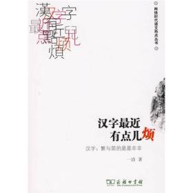 汉字最近有点儿烦-汉字:繁与简的是是非非