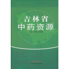 吉林省中药资源