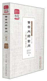 黄帝内经素问三家注(基础分册)中医经典三家注系列