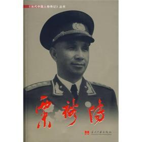 当代中国人物传记丛书:粟裕传