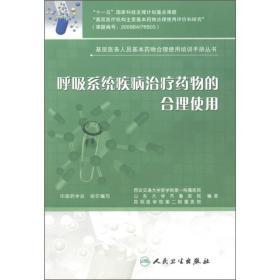 基層醫務人員基本藥物合理使用培訓手冊叢書·呼吸系統疾病治療藥物的合理使用