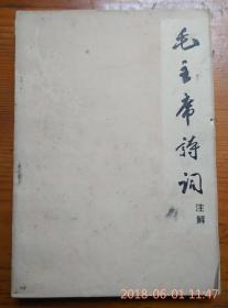毛主席诗词注解 昆明师范学院中文系