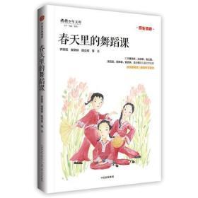 """""""少年天下""""系列:春天里的舞蹈课"""