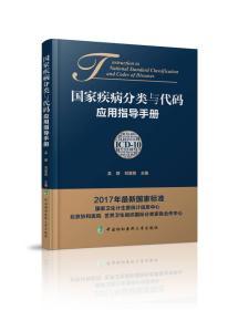 国家疾病分类与代码应用指导手册