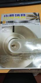 小榄锁具:2010.7