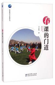 体育教师专业发展丛书:看课的门道