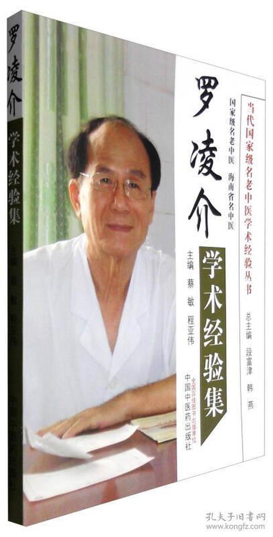 当代国家级名老中医学术经验丛书:罗凌介学术经验集