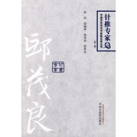 邱茂良-中国百年百名中医临床家丛书(第二版)