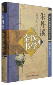 唐宋金元名医全书大成:朱丹溪医学全书