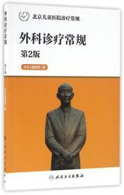 北京儿童医院诊疗常规·外科诊疗常规(第2版)