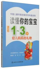 读懂你的宝宝送给13岁幼儿妈妈的礼物