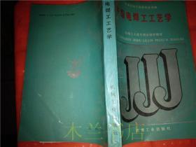 中级电焊工工艺学(国家机械工业委员会统编)机械工业出版社 1988年1版 32开平装
