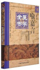【正版】明清名医全书大成:喻嘉言医学全书