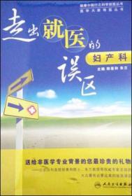 健康中国行之科学就医丛书·医学大家导医丛书·走出就医的误区:妇产科