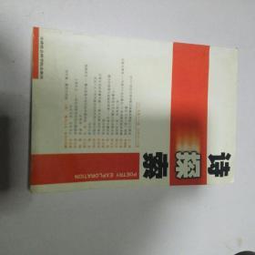 诗探索   2001年,第3-4辑(一版一印)