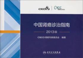 中国肾癌诊治指南-2013版