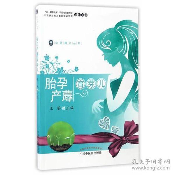胎孕产蓐育芽儿·中医育儿丛书