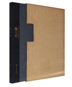 二十一世纪主流人物画家创作丛书:施大畏