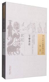 中国古医籍整理丛书:宝命真诠
