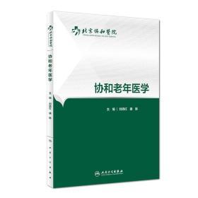 协和老年医学刘晓红人民卫生出版社9787117227704