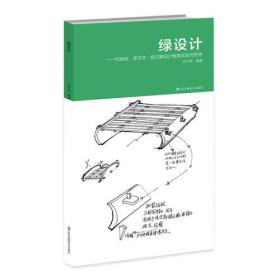 绿设计:何晓佑、李亦文、杨志麟设计教育实践与思考 李计亮