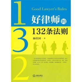 好律师的132条法则