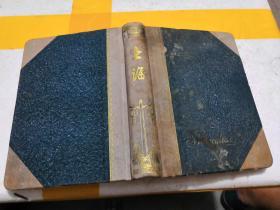 五十年代笔记本 空白册 有插图 品好 签赠本