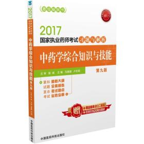 2017国家执业药师考试习题与解析