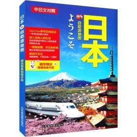 日本自助游地图