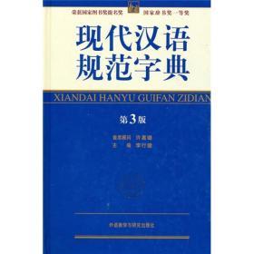 现代汉语规范字典(第3版)