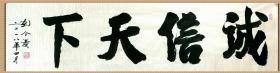 孔令义著名 书法家 书法作品 (中国人民革命军事博物馆原馆长