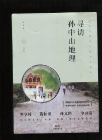 寻访孙中山地理
