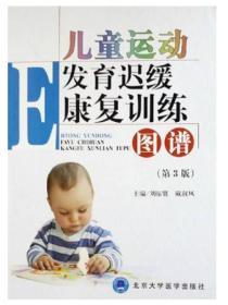 儿童运动发育迟缓康复训练图谱(第3版)