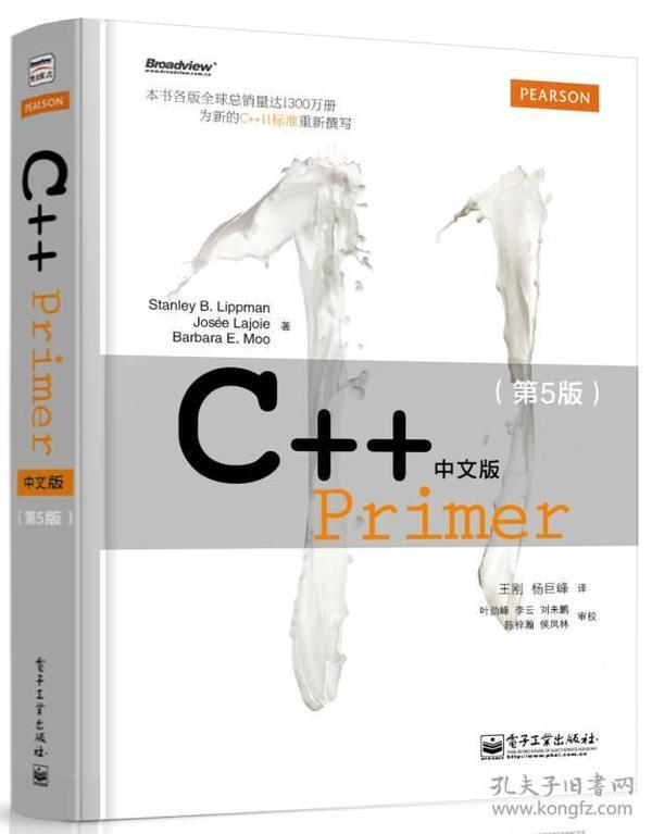 C++ Primer 中文版(第 5 版)9787121155352