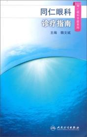 同仁眼科手册系列:同仁眼科诊疗指南