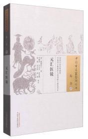 中国古医籍整理丛书:元汇医镜