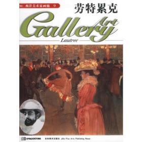 西洋美术家画廊9
