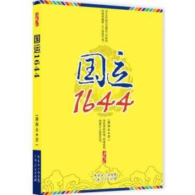 国运1644